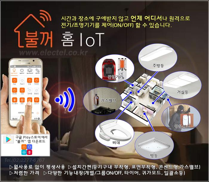 어디서나 스마트폰으로 전등, 전기기기, 조명을 원격으로 ON/OFF 제어하는 원격스위치